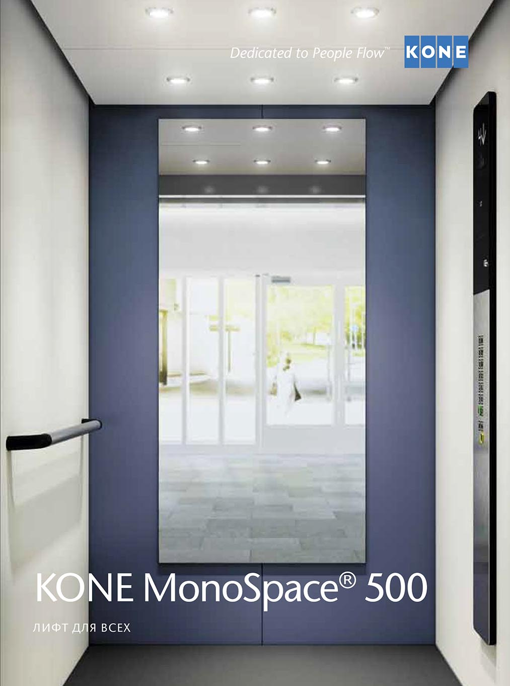KONE MonoSpace® 500